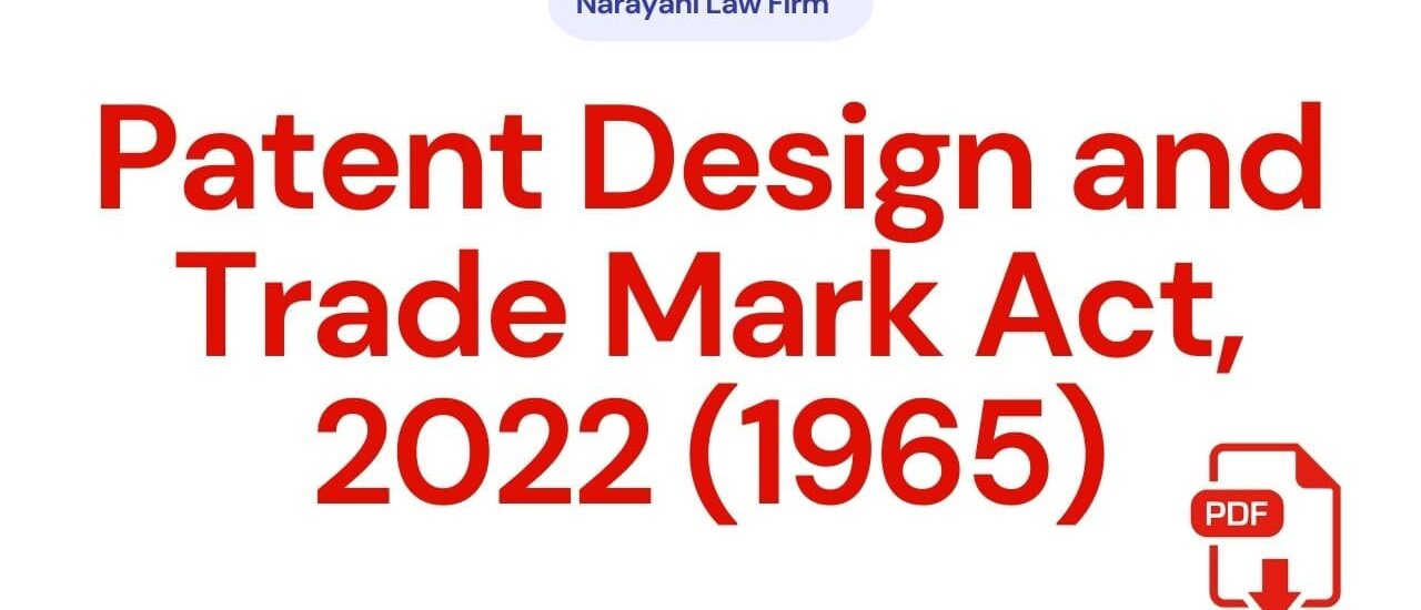 patent design and trademark act